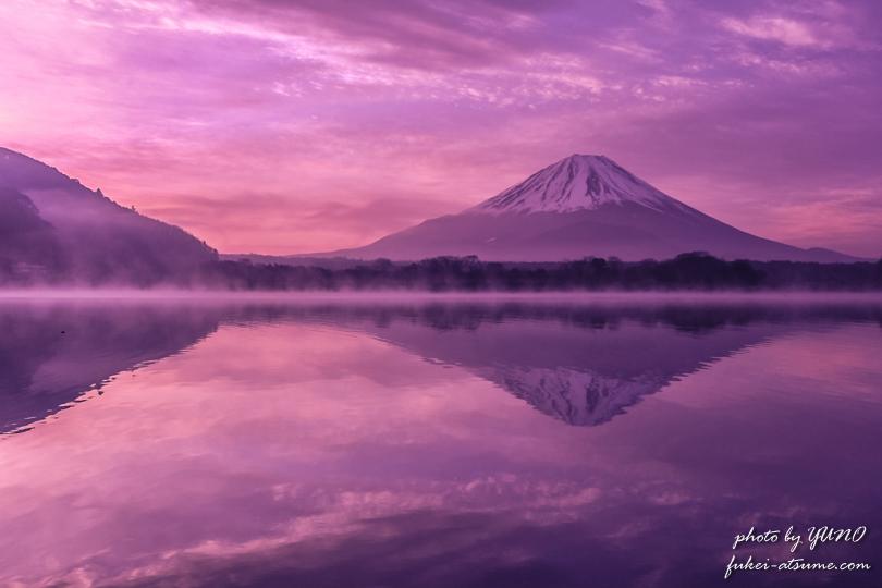 富士山・逆さ富士・精進湖・山梨県・朝焼け・早朝・水鏡・リフレクション・けあらし・毛嵐