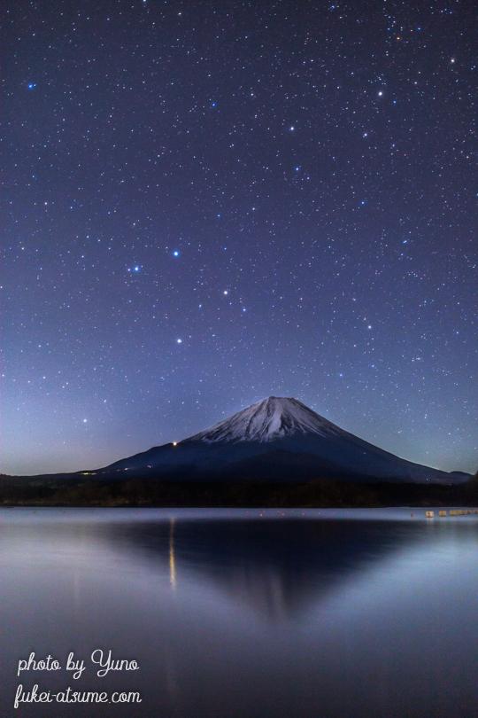 山梨県・精進湖・富士山・星空・星景・冬・星座