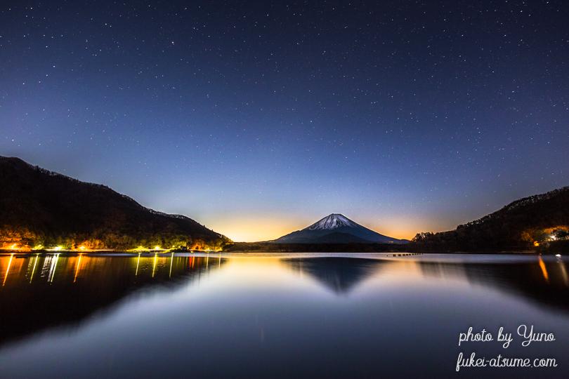 山梨県・精進湖・富士山・星空・星景・冬・夜明け