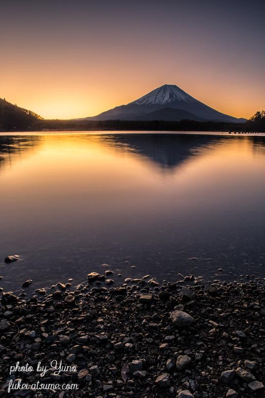 山梨県・精進湖・富士山・夜明け・日の出・早朝・冬撮影