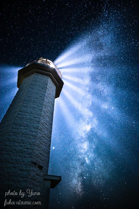 星空・星景・天の川・灯・光