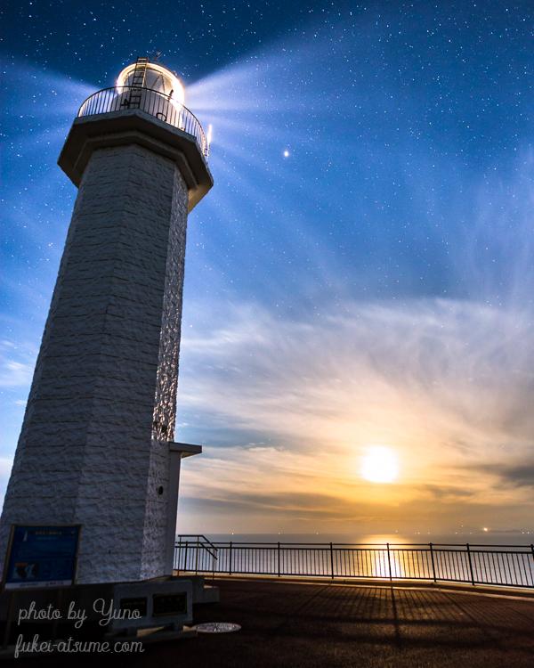 灯台・光・月の入り・星空