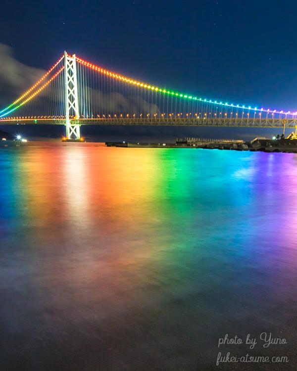 兵庫・明石海峡大橋・ライトアップ・虹色・レインボー・海・リフレクション・夜景