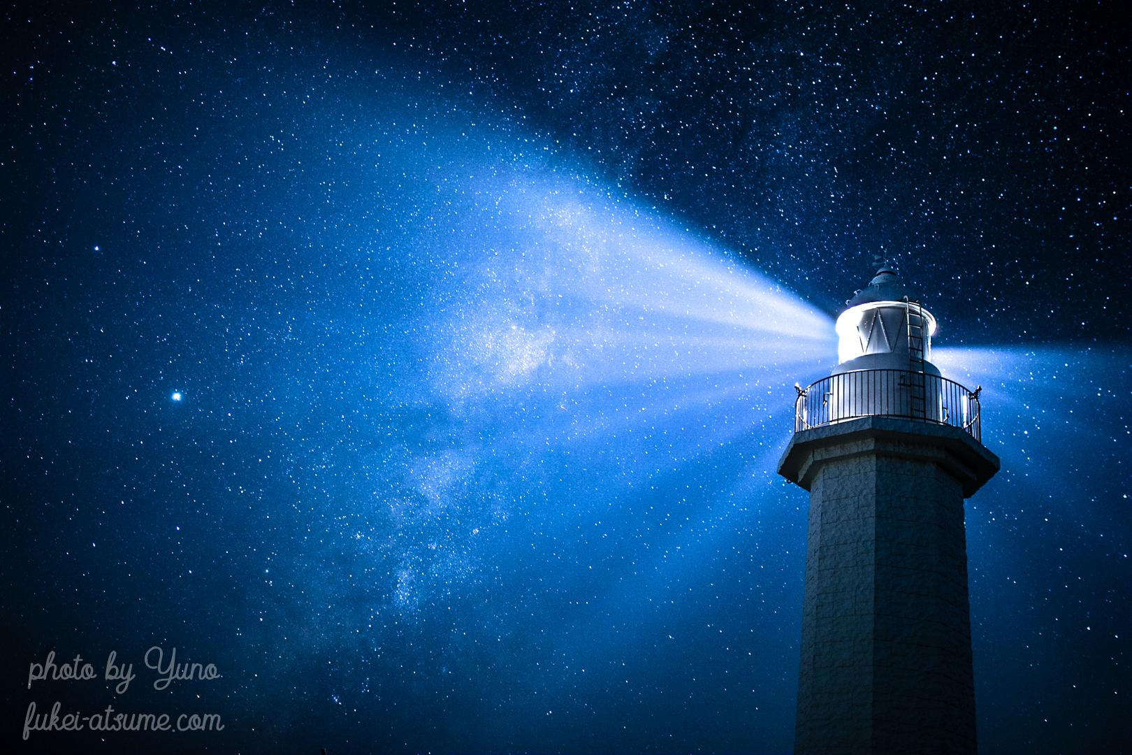 星空・星景・灯台・天の川